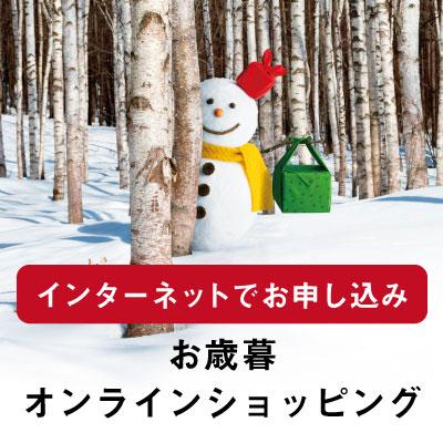 2018winter_gift_shopping_s