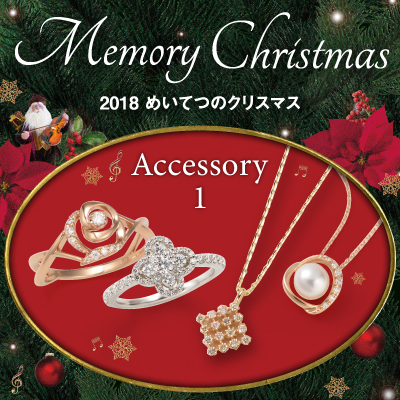 1114-1225christmas-accessory-2_s