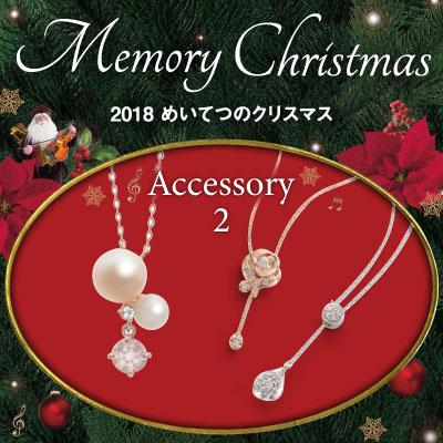 1114-1225christmas-accessory2-2_s