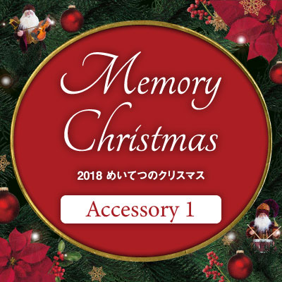 1114-1225christmas-accessory_s