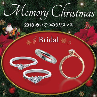 1114-1225christmas-bridal-2_s