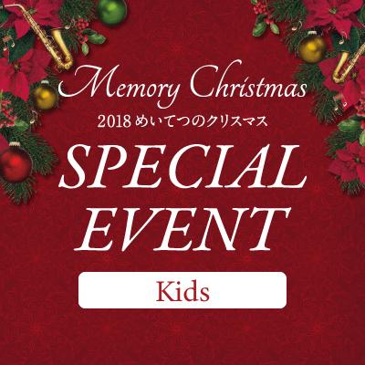 1114-1225christmas-kidsevent_s