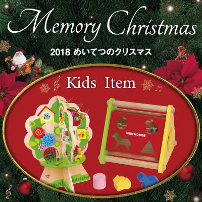 1114-1225christmas-kidsitem-2_s