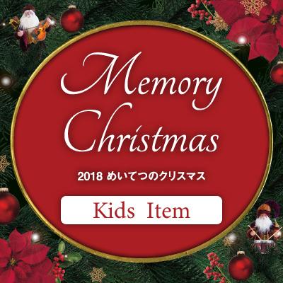1114-1225christmas-kidsitem_s