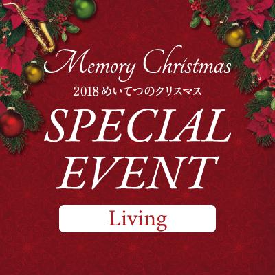 1114-1225christmas-livingevent_s