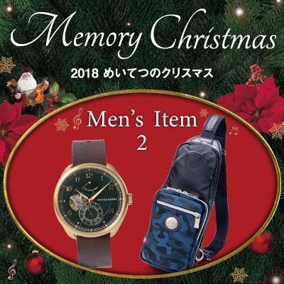 1114-1225christmas-mens2-2_s