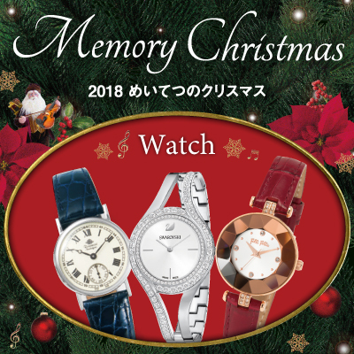 1114-1225christmas-watch-2_s
