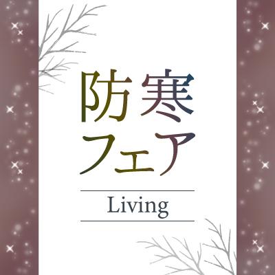 1114-30boukan-living_s