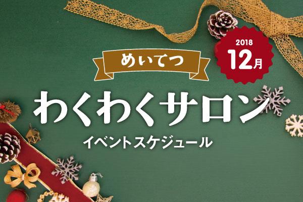 1201-31wakuwaku_l
