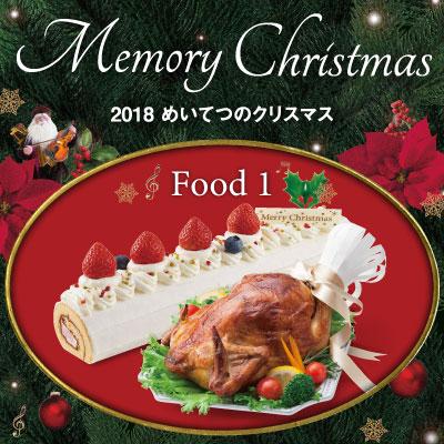 1212-25christmas-food-2_s