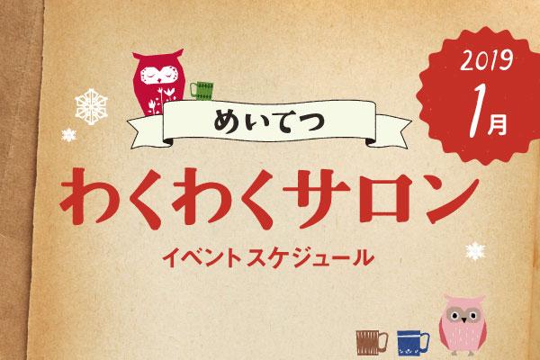 0101-31wakuwaku_l
