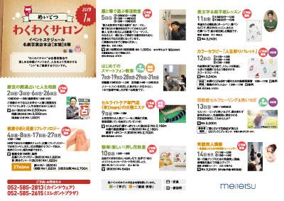 0101-31wakuwaku_os