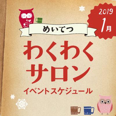 0101-31wakuwaku_s