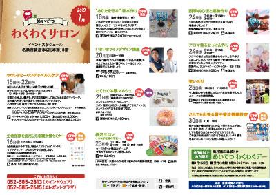 0101-31wakuwaku_us