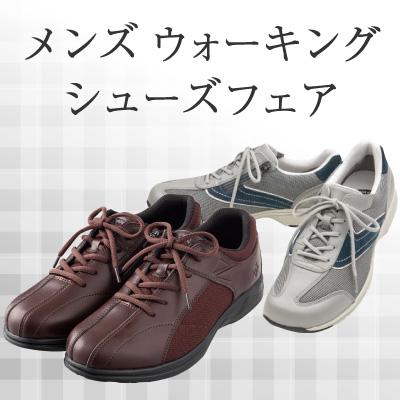 0109-29walking-shoes_s