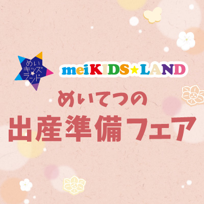0116-29shussanjunbi_s