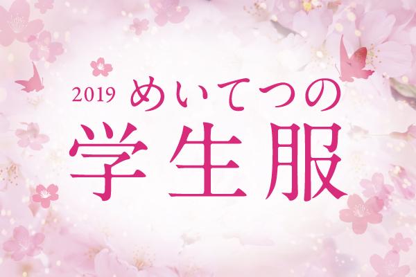 2019gakuseifuku_l