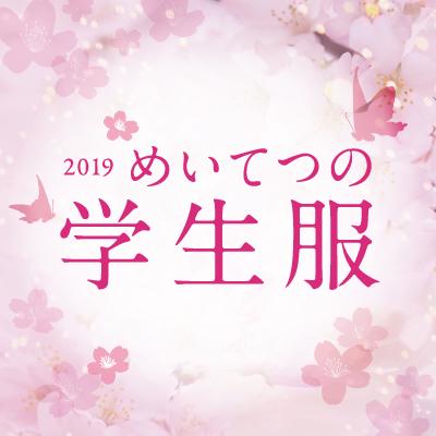2019gakuseifuku_m