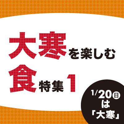 0116-22daikan1_s