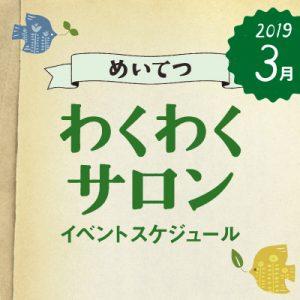 0301-31wakuwaku_s