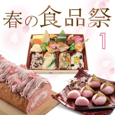 0313-26shokuhinsai_s