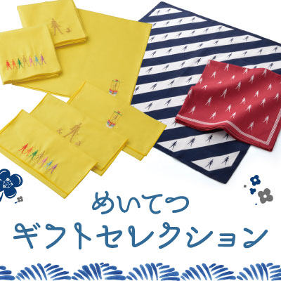 0313gift-selection_s