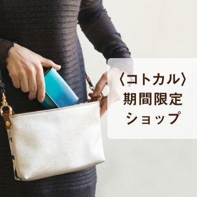 0320-26kotokaru_s
