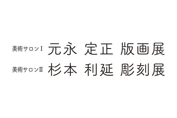 0327-0402motonaga-sugimoto_l