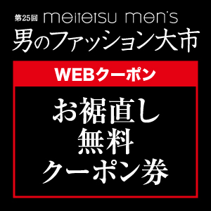 0417-26mens-ooichi_m1