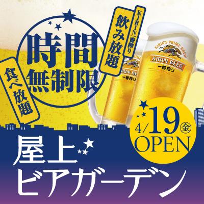 0419_beergarden_s