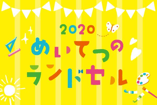 2020randoseru_l