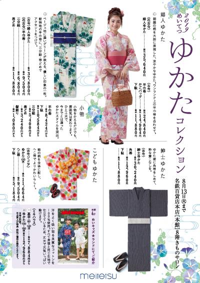 0410-0813_yukata_us