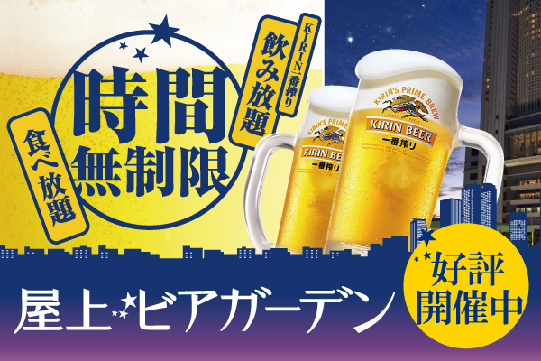 0419_beergarden_l2