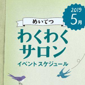 0501-31wakuwaku_m