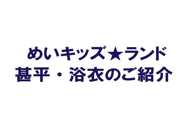 0504-2ikujikoubo