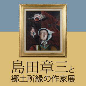 0522-28shimada-shozou_m