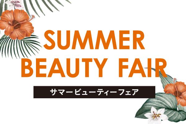 summer_beautyfair_l