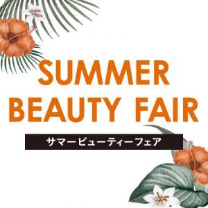 summer_beautyfair_s