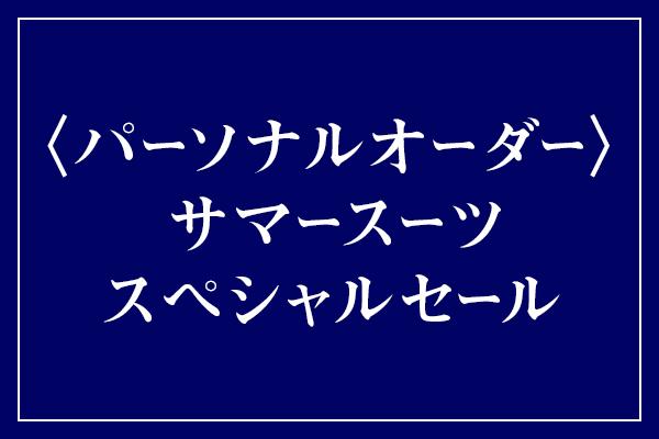 0612-27personal-order_l
