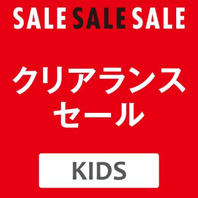 0628clearance_kids_s
