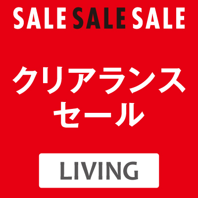 0628clearance_living_s