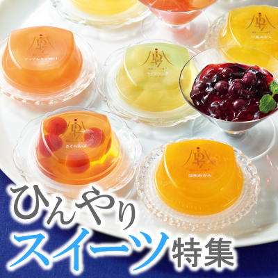 tyugehn_sweets_s2