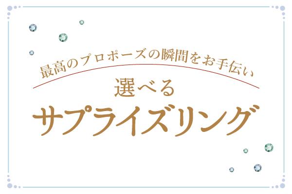 0731surprise-ring_l