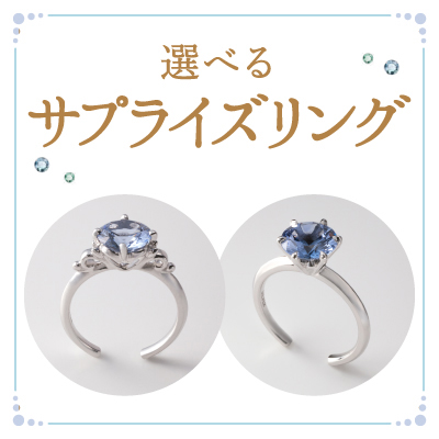 0731surprise-ring_s