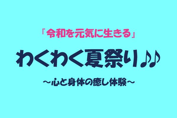 0814wakuwakunatsumatsuri