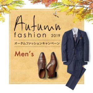 0904-autumnfashion_men2