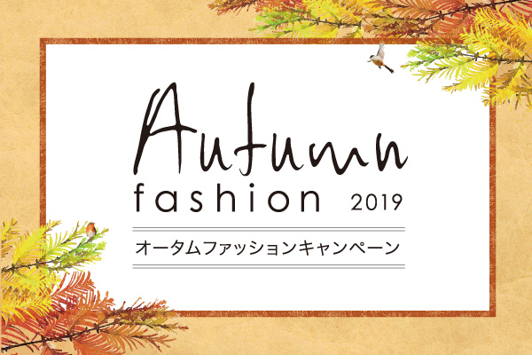 0904-autumnfashion_s