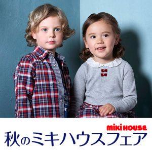0911-1006-mikihouse_2