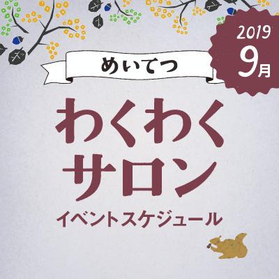wakuwaku1909_s