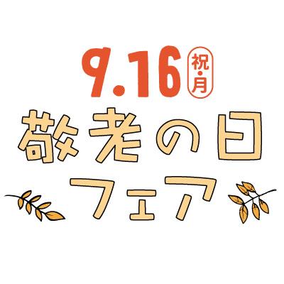0916keirofair_s